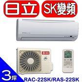 《全省含標準安裝》日立【RAC-22SK/RAS-22SK】《變頻》分離式冷氣