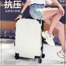 行李箱女網紅ins潮24寸小清新學生萬向輪旅行密碼拉桿皮箱子YYJ 【快速出貨】