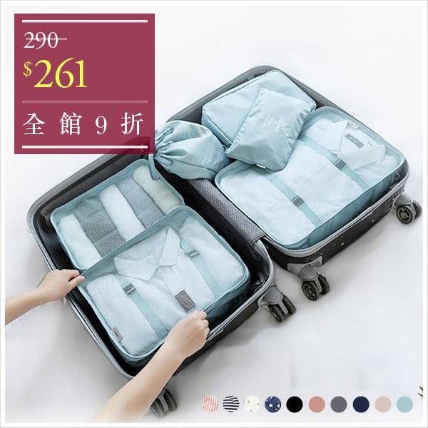 收納袋-輕便旅行盥洗收納包六件套-共10色-A11110325-天藍小舖