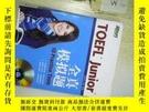 全新書博民逛書店TOEFLJunior全真模擬題. .Y203004 楊彥琦、孫