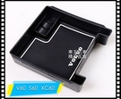 【車王汽車精品百貨】Volvo XC60 S60 V60 V40 中央扶手置物盒 零錢盒 儲物盒 貨到付運費100元