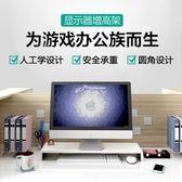 電腦螢幕架 顯示器增高架鍵盤滑鼠置物架電腦底座墊高支架辦公台式桌面收納架 俏腳丫