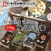 日本 杉本屋 厚切羊羹 150g 羊羹 點心 小蒼紅豆 煉紅豆 鹽味羊羹 抹茶紅豆 日式傳統點心