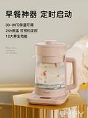 養生壺辦公室家用多功能小型迷你全自動電熱水壺煮花茶器220V