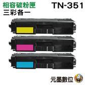 【三彩一組 ↘3675元】BROTHER TN-351 相容碳粉匣 適用HLL8250CDN HLL8350CDW MFCL8600CDW等