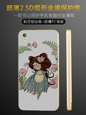 ✿ 3C膜露露 ✿ 【金屬邊框立體浮雕 *快樂女孩】HTC Desire 816 手機殼 保護殼 保護套 手機套