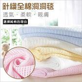 洞洞毯包巾 嬰兒被 針織透氣蓋毯-[75*100]小款-321寶貝屋
