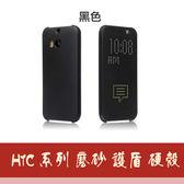HTC Desire 728 10 Pro A9 E9 M9 Plus 炫彩 智慧顯示 立顯 洞洞套 側翻皮套 手機皮套 手機套 保護套