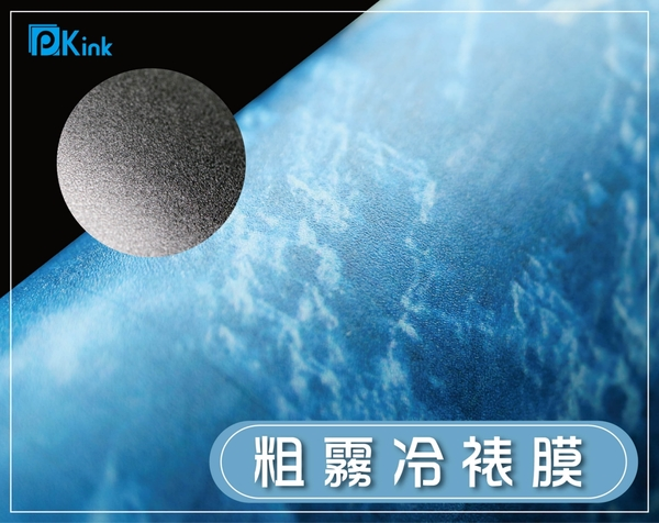 PKINK-粗霧冷裱膜37吋 1入(大圖輸出紙張 印表機 耗材 捲筒 婚紗攝影 活動展覽)