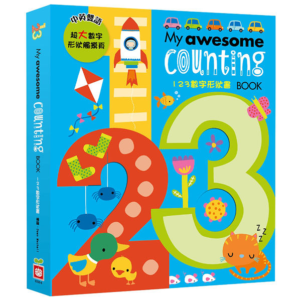 My awesome counting book【123數字形狀書】 幼福 9203-6 (購潮8)