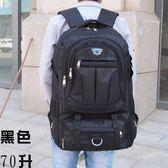 登山包 70升超大容量後背包戶外旅行背包男女登山包旅游行李包徒步特大包