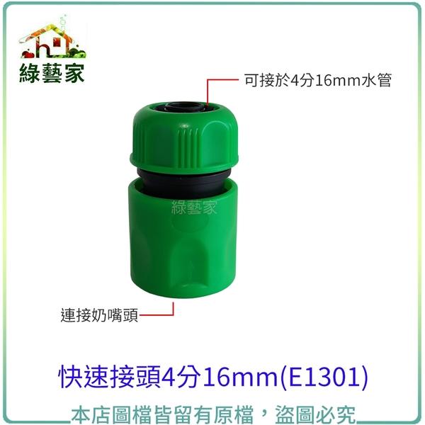 【綠藝家】快速接頭4分16mm(E1301)