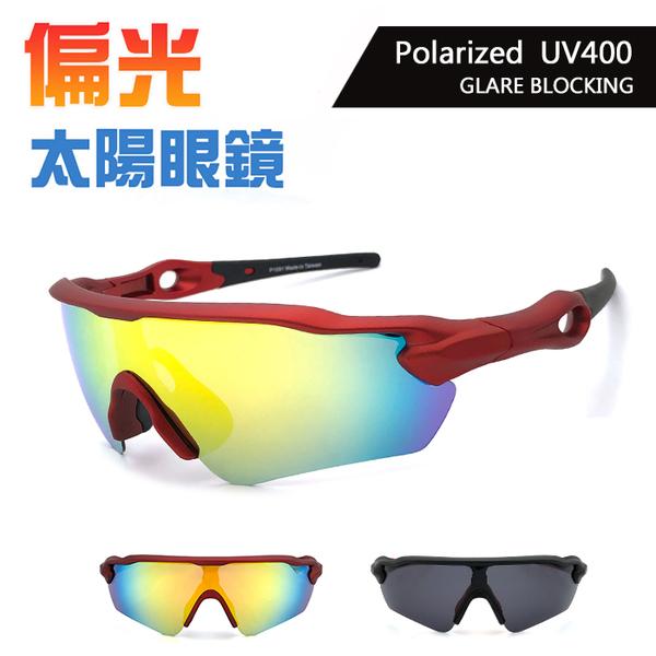 運動眼鏡 Polaroid運動偏光墨鏡 防眩光抗UV 抗衝擊 台灣製 保護眼睛 偏光太陽眼鏡