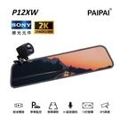 【PAIPAI】(贈64G)12吋 SONY前2K/1440P 全屏AI聲控 P12XW觸控電子式後照鏡行車紀錄器