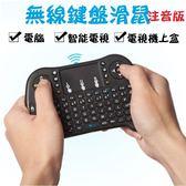 【H00807】中文注音版 迷你無線鍵盤USB觸控面板 多媒體觸摸板電腦 機上盒(安博、小米、千尋)