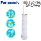 【Panasonic 國際牌】噴射水流沖...