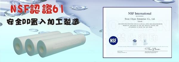 淨水器RO逆滲透膜年份頂級套裝組10英吋椰殼活性炭濾心.純水機.濾水器.貨號208102【巡航淨水】