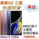 三星 Note 9 手機128G,送 64G記憶卡+空壓殼+玻璃保護貼+延保一年,Samsung