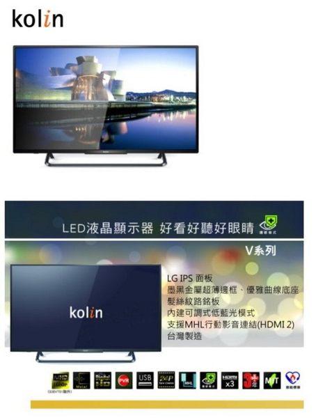 (((福利電器))) KOLIN 歌林43吋(FHD)LED液晶電視 KLT-43EVT01 全新公司貨免運費 (僅送達不安裝)