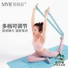 多節調節9格瑜伽彈力帶男女健身阻力拉力帶伸展帶拉伸阻力帶【步行者戶外生活館】