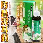 【🐱🐶培菓寵物48H出貨🐰🐹】漢軒堂》天然成分寵物植淨潔耳露-175ml/罐