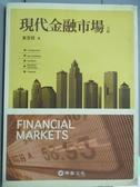 【書寶二手書T9/大學商學_YBL】現代金融市場_7/e_黃昱程