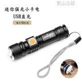 USB直充 可充電式小型 強光手電筒 LED遠射超亮調光迷你袖珍電燈 青山市集