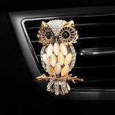 鑲鉆貓頭鷹水晶貓眼石出風口香水夾車載空調風口香薰汽車內飾品女XSX