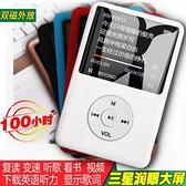 隨身聽 藍牙mp3隨身聽學生版mp4看小說音樂播放器有屏自帶內存mp5錄音筆 歐韓