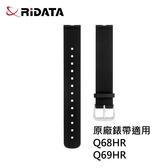 【2件更優惠+免運費 】RiDATA 錸德 智慧手環 Q-69HR/Q-68HR 手環錶帶(黑) x1【適Q-69HR/Q-68HR智慧手環 】