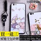 ToGetheR+【OTG056】OPP...