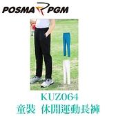 POSMA PGM 童裝 長褲 休閒 鬆緊帶 舒適 柔軟 透氣 白 KUZ064WHT