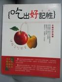 【書寶二手書T5/養生_WFG】吃出好記性-健腦益智飲食_張桂華者