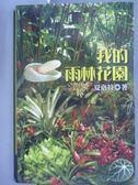 【書寶二手書T6/動植物_PIU】我的雨林花園_夏洛特