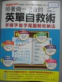 【書寶二手書T4/語言學習_XGN】照著做一定會的英單自救術:字根字首字尾圖解收納法_張翔