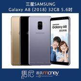 (3期0利率+玻璃貼+空壓殼)三星 SAMSUNG Galaxy A8 2018版/32GB/5.6吋/閃充功能/雙重帳號【馬尼通訊】