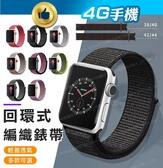 Apple Watch 3 4 5 尼龍編織回環表帶 尼龍回環錶帶 蘋果錶帶 運動錶帶 錶環【4G手機】