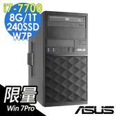【現貨】ASUS電腦 MD590 i7-7700/8G/1T/240SSD/GTX1050Ti/W7P 電競商用電腦