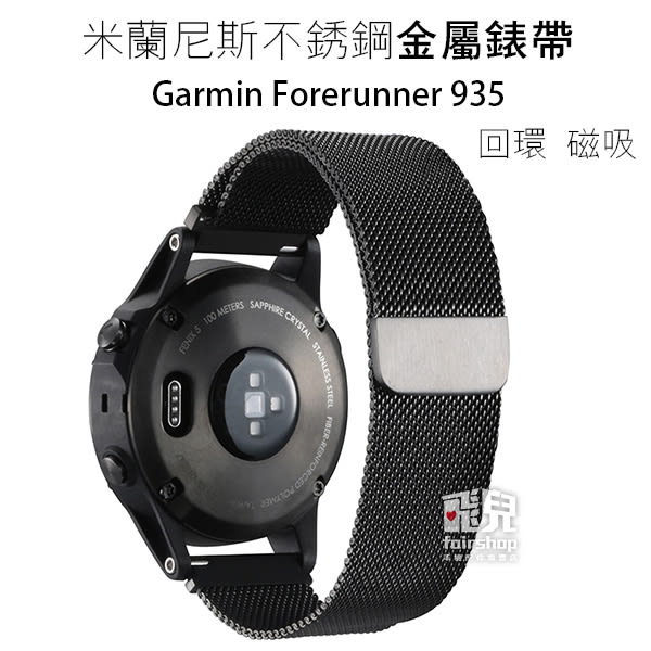 【妃凡】時尚耐用!Garmin Forerunner 935 米蘭尼斯 回環 磁吸 不銹鋼 錶帶 10 B1.17-58