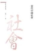 二手書博民逛書店 《當代中國社會》 R2Y ISBN:9789864964291│昌明文化有限公司