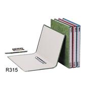 【立強牌】 R315 中間彈簧夾(需打二孔使用)/檔案夾/資料夾 A4   (12個/箱)