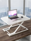 站立式電腦升降桌上面增高架電腦顯示器行動摺疊筆記本台式辦公台 黛尼時尚精品