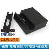 【妃航】Sony Xperia Z1/Z2/Z3/Z3 Compact 共用 磁性/充電 底座 充電器/磁座充/充電座