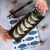 日式餐具創意黑色磨砂長方形陶瓷長條盤子蛋糕點心擺盤煎餃壽司盤   小時光生活館