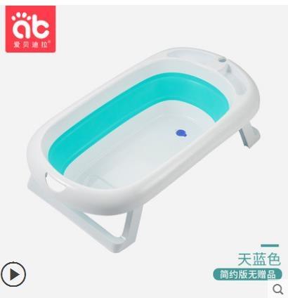 嬰兒洗澡盆寶寶折疊浴盆新生兒童用品家用洗澡桶大號浴桶小孩