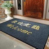 快速出貨歡迎光臨進門地毯迎賓門墊防滑吸水商鋪酒店大門口地墊紅色 YYS