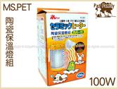 寵物家族*-MS.PET小動物陶瓷保溫燈組100W