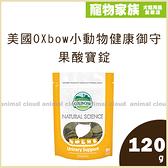 寵物家族-美國OXbow小動物健康御守營養品-果酸寶錠120g(排解泌尿道問題)