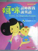 【書寶二手書T4/少年童書_YFW】媽咪請妳跟我說英語_金琳
