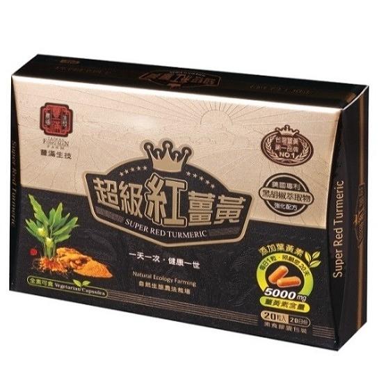 豐滿生技 超級紅薑黃膠囊 550mgx20粒/盒